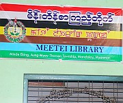 Tour to Mandalay to visit 'Meetei Library' #1 :: Gallery